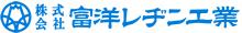 株式会社富洋レヂン工業